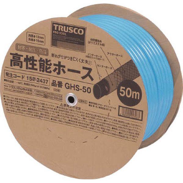 【メーカー在庫あり】 トラスコ中山(株) TRUSCO 高性能ホース12X16mm 50m GHS-50 HD