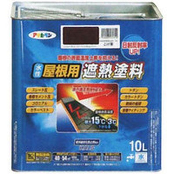 (株)アサヒペン アサヒペン 水性屋根用遮熱塗料10L こげ茶 437310 HD