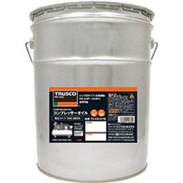【メーカー在庫あり】 トラスコ中山(株) TRUSCO コンプレッサーオイル18L TO-CO-N18 HD