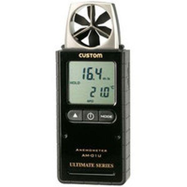 【メーカー在庫あり】 (株)カスタム カスタム デジタル風速計(風速・温度) AM-01U HD