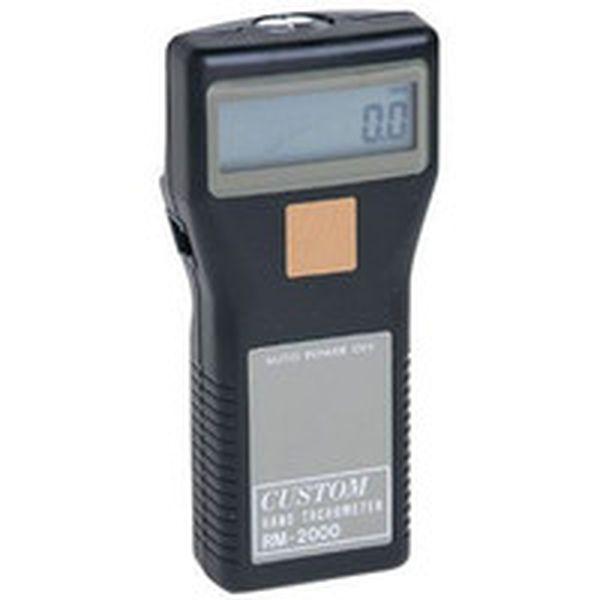 【メーカー在庫あり】 (株)カスタム カスタム デジタル回転計 RM-2000 HD