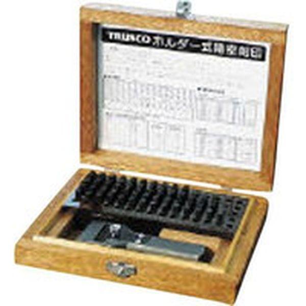 【メーカー在庫あり】 トラスコ中山(株) TRUSCO ホルダー式精密刻印 5mm SHK-50 HD