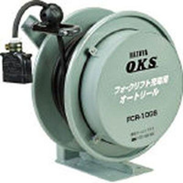 【メーカー在庫あり】 (株)ハタヤリミテッド OKS フォークリフト充電用オートリール 5m FCR-5GS HD