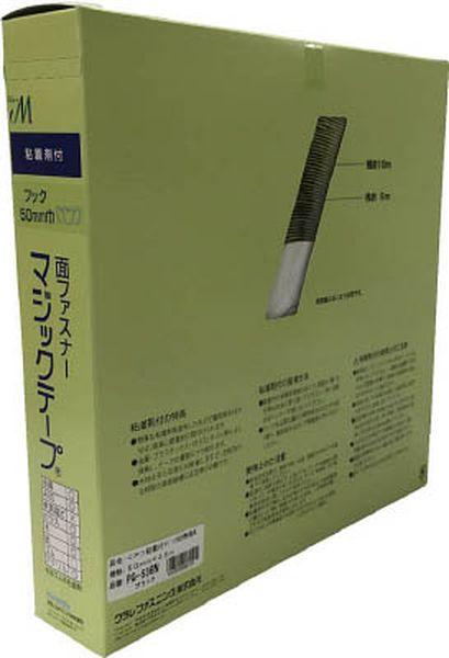 【メーカー在庫あり】 (株)ユタカメイク ユタカ 粘着付マジックテープ切売り箱 A 50mm×25m ブラック PG-536N HD