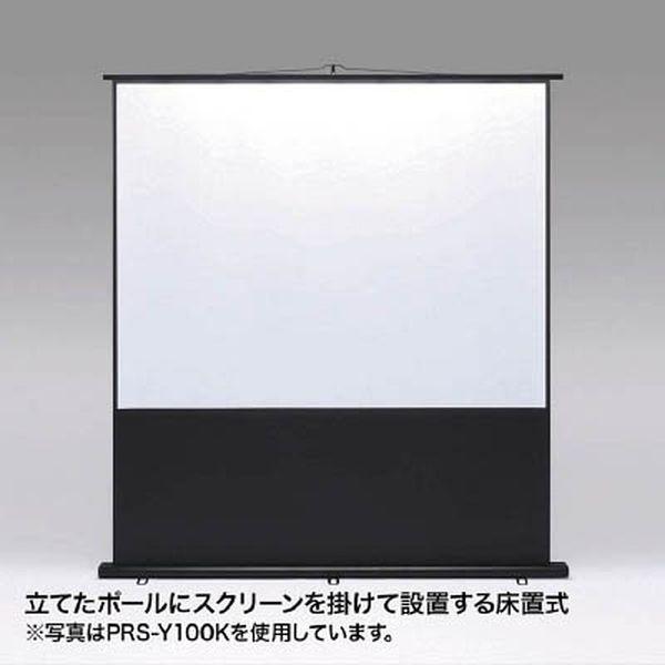 【メーカー在庫あり】 サンワサプライ(株) SANWA プロジェクタースクリーン 床置き式 PRS-Y100K HD