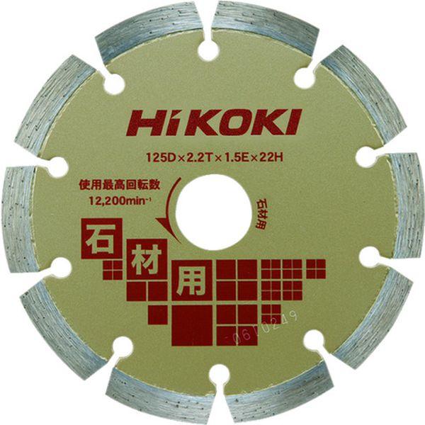 【メーカー在庫あり】 00326537 工機ホールディングス(株) HiKOKI ダイヤモンドカッター 125mmX22 (セグメント) 石材用 0032-6537 HD店