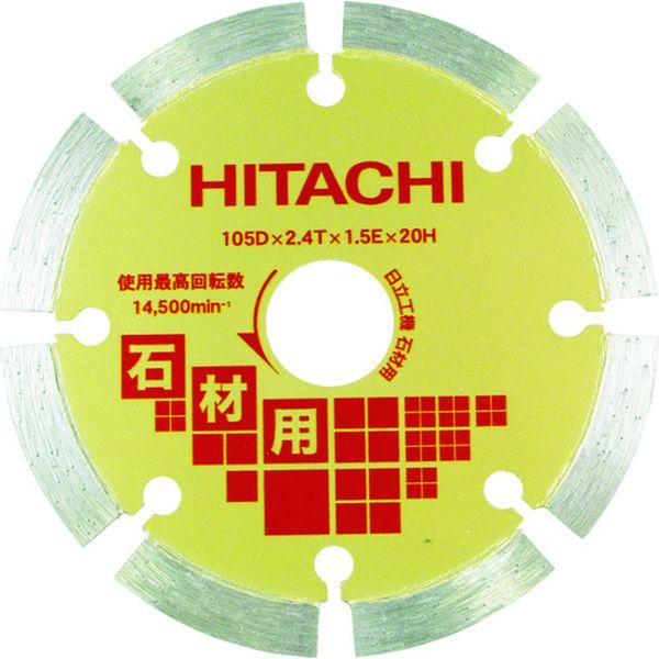【メーカー在庫あり】 00326538 工機ホールディングス(株) HiKOKI ダイヤモンドカッター 150mmX22 (セグメント) 石材用 0032-6538 HD店