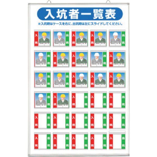 【メーカー在庫あり】 (株)つくし工房 つくし 標識 「入坑者一覧表 30人用」 134-A HD