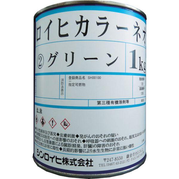 【メーカー在庫あり】 シンロイヒ(株) シンロイヒ ロイヒカラーネオ 1kg グリーン 2000B6 HD