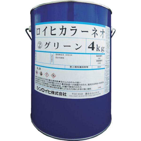 【メーカー在庫あり】 シンロイヒ(株) シンロイヒ ロイヒカラーネオ 4kg グリーン 2000BB HD