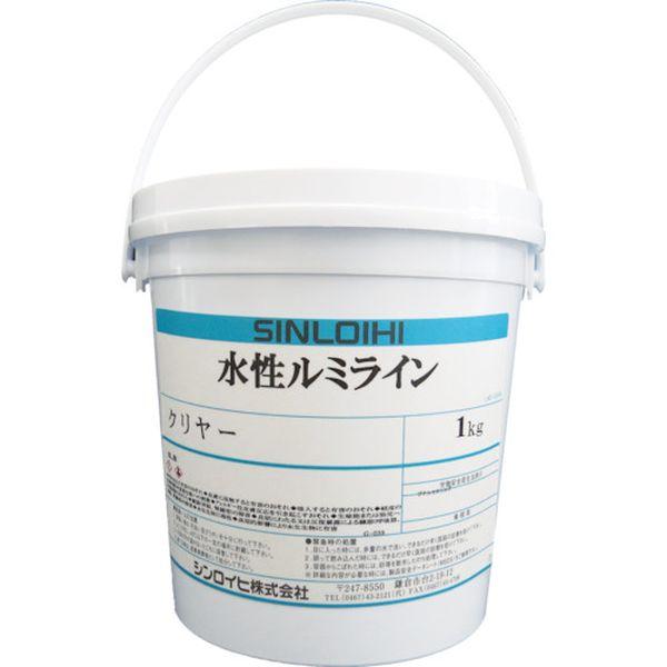 【メーカー在庫あり】 シンロイヒ(株) シンロイヒ 水性ルミラインクリヤー 1kg 2000MW HD