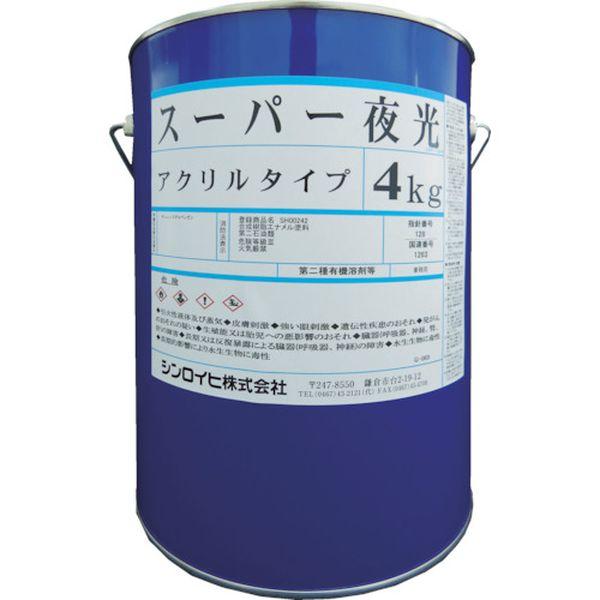 【メーカー在庫あり】 シンロイヒ(株) シンロイヒ スーパー夜光塗料 4kg 2001MY HD
