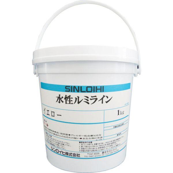 【メーカー在庫あり】 シンロイヒ(株) シンロイヒ 水性ルミライン 1kg イエロー 20005N HD