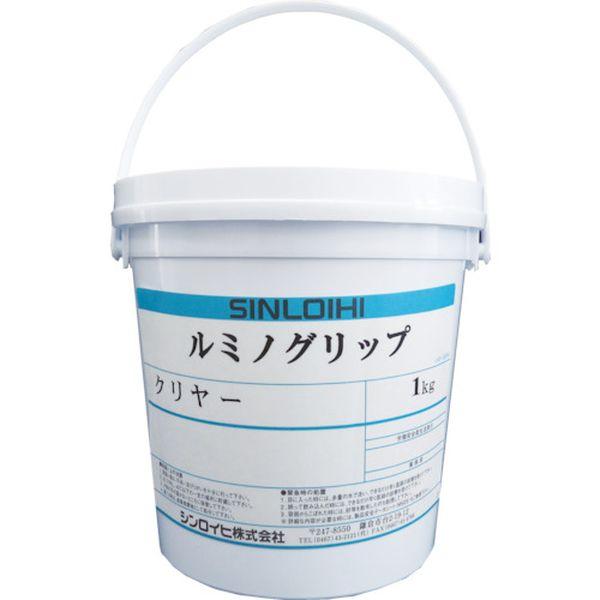 【メーカー在庫あり】 シンロイヒ(株) シンロイヒ ルミノグリップクリヤー 1kg 200171 HD