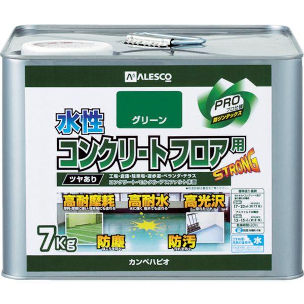 【メーカー在庫あり】 (株)カンペハピオ ALESCO 水性コンクリートフロア用 7KG グリーン 379-010-7 HD