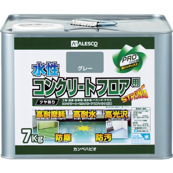 【メーカー在庫あり】 (株)カンペハピオ ALESCO 水性コンクリートフロア用 7KG グレー 379-032-7 HD