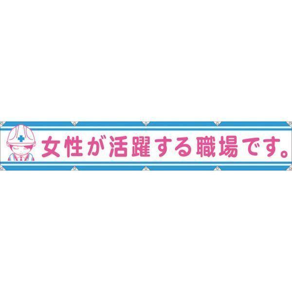 【メーカー在庫あり】 (株)グリーンクロス グリーンクロス 大型よこ幕LA-006 女性が活躍する職場です 1148000106 HD