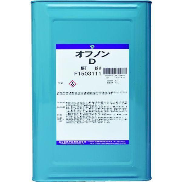 【メーカー在庫あり】 ユシロ化学工業(株) ユシロ オフノンD 3190002421 HD