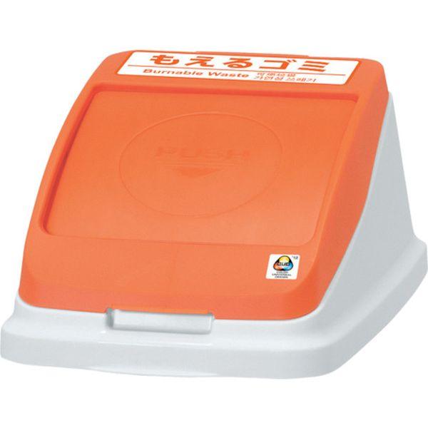 メーカー在庫あり アロン化成 休み 株 アロン 分別ペールCF22 30 585954 完売 プッシュフタ HD オレンジ もえる