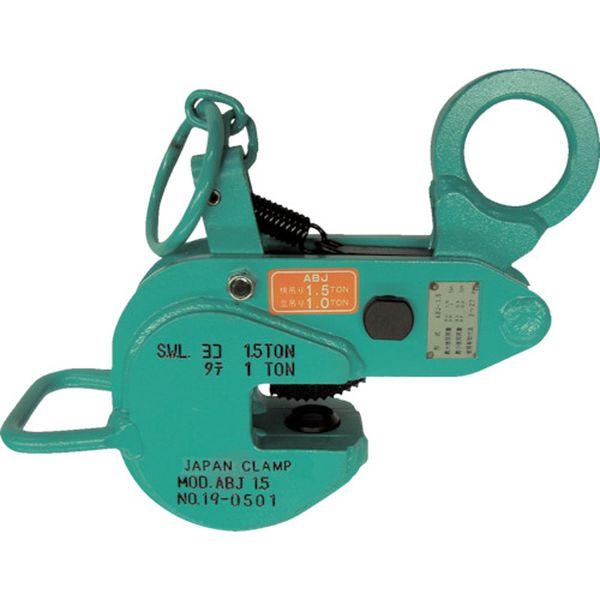 【メーカー在庫あり】 ABJ1.527 日本クランプ(株) 日本クランプ 横つり・縦つり兼用型クランプ ABJ-1.5-27 HD店