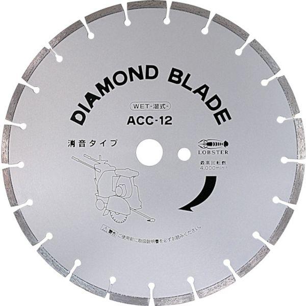 【メーカー在庫あり】 (株)ロブテックス エビ ダイヤモンド土木用ブレード(湿式) 305mm ACC12 HD