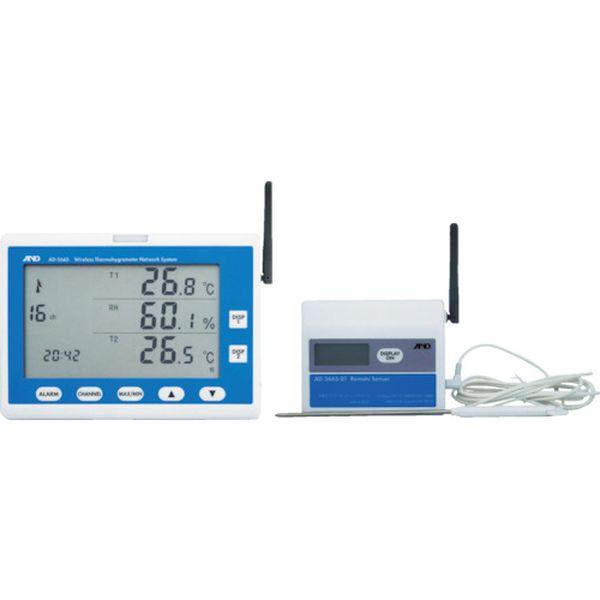 【メーカー在庫あり】 (株)エー・アンド・デイ A&D ワイヤレス温湿度計 AD5665SET AD5665SET HD