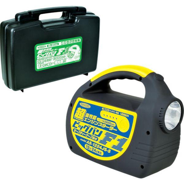 【メーカー在庫あり】 日動工業(株) 日動 エンジンスターター ビッグバンF1 BOX付 AS-1224JS-S-BOX HD