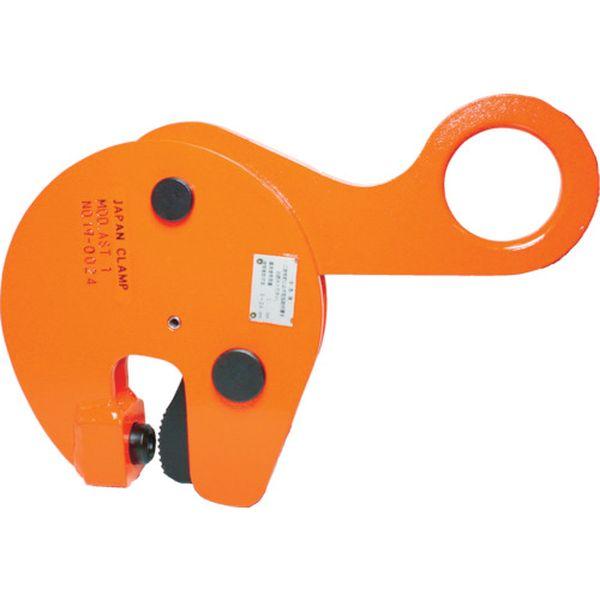 【メーカー在庫あり】 AST1 日本クランプ(株) 日本クランプ 形鋼つり専用クランプ 1.0t AST-1 HD