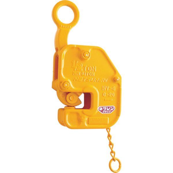 【メーカー在庫あり】 三木ネツレン(株) ネツレン HV-G型 1TON 竪吊・横吊兼用クランプ B2171 HD