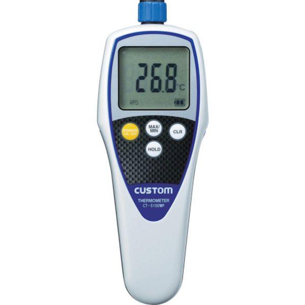 【メーカー在庫あり】 CT5100WP (株)カスタム カスタム 防水デジタル温度計 CT-5100WP HD店