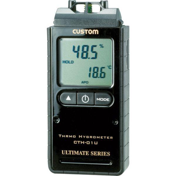 【メーカー在庫あり】 CTH01U (株)カスタム カスタム デジタル温湿度計 CTH-01U HD店