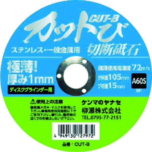 【メーカー在庫あり】 CUTB 柳瀬(株) ヤナセ カットび 10枚入り CUT-B HD店