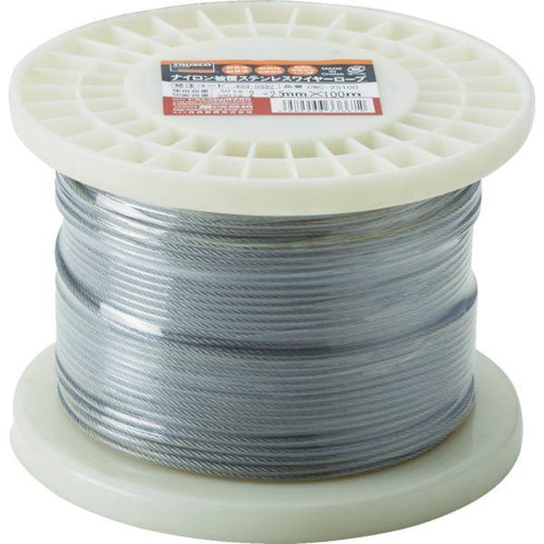 【メーカー在庫あり】 トラスコ中山(株) TRUSCO ステンレスワイヤロープ ナイロン被覆 Φ2.0(2.5)mmX10 CWC-2S100 HD