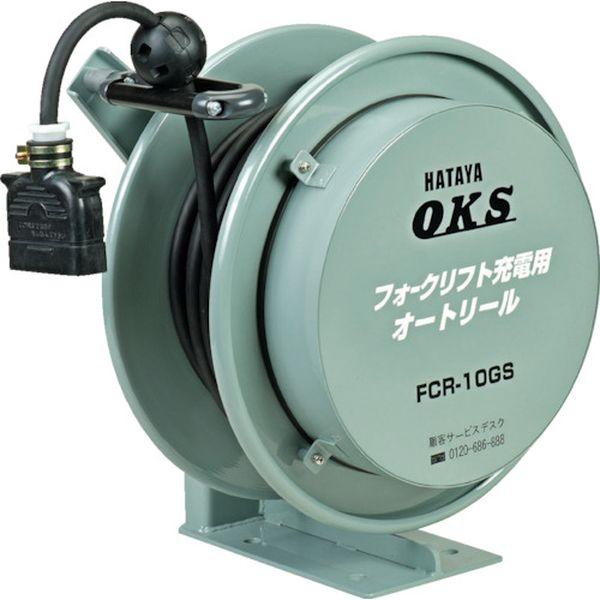 【メーカー在庫あり】 (株)ハタヤリミテッド OKS フォークリフト充電用オートリール 10m FCR-10GS HD
