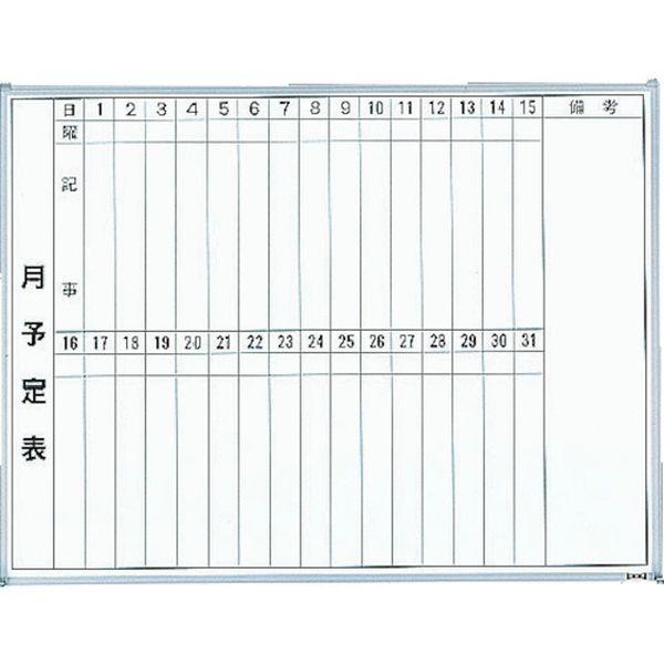 【メーカー在庫あり】 GL222 トラスコ中山(株) TRUSCO スチール製ホワイトボード 月予定表・縦 600X900 GL-222 HD店