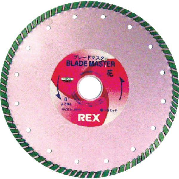 【メーカー在庫あり】 レッキス工業(株) REX ダイヤモンドブレード 花7B HANA7 HD