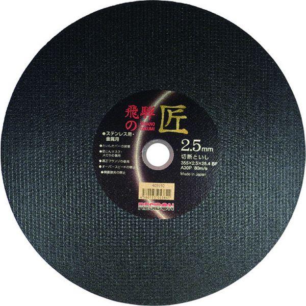 【メーカー在庫あり】 HT35525A30 日本レヂボン(株) レヂボン 飛騨の匠 355×2.5×25.4 A30P 10枚入り HT35525-A30 HD店