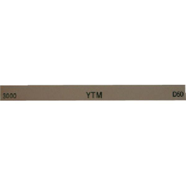【メーカー在庫あり】 (株)大和製砥所 チェリー 金型砥石 YTM 3000 M46D HD