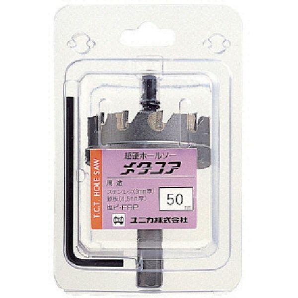 【メーカー在庫あり】 MCS80 ユニカ(株) ユニカ 超硬ホールソーメタコア 80mm MCS-80 HD店