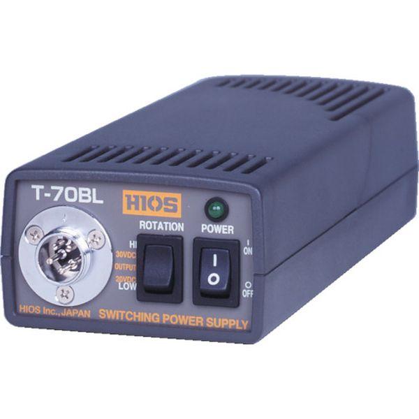【メーカー在庫あり】 T70BL (株)ハイオス ハイオス BLドライバー用電源 T-70BL HD店