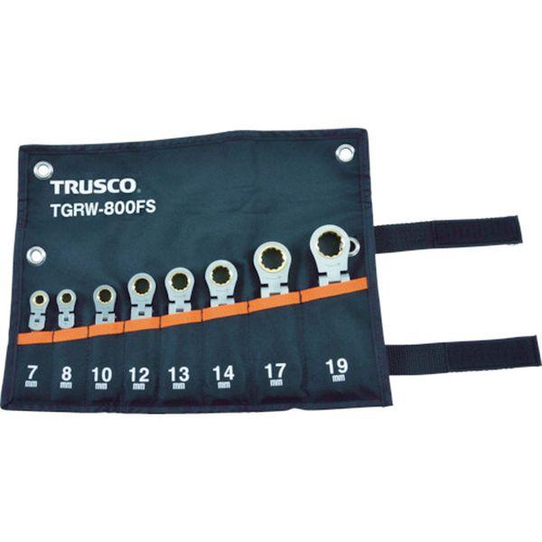 【メーカー在庫あり】 TGRW800FS トラスコ中山(株) TRUSCO 首振ラチェットコンビネーションレンチセット(ショートタイプ)8本組 TGRW-800FS HD店