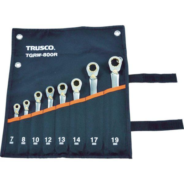 【メーカー在庫あり】 TGRW800R トラスコ中山(株) TRUSCO 切替式ラチェットコンビネーションレンチセット(スタンダード)8本組 TGRW-800R HD店