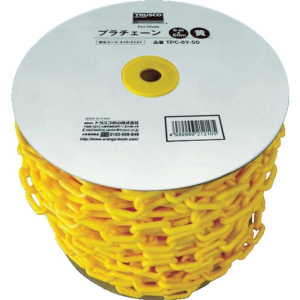 【メーカー在庫あり】 TPC6Y50 トラスコ中山(株) TRUSCO プラチェーン 6MMX50M 黄 TPC-6Y-50 HD店