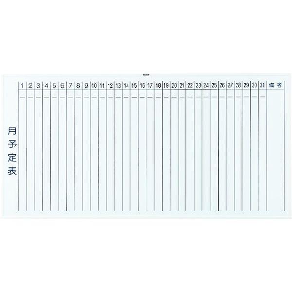 【メーカー在庫あり】 WGL202S トラスコ中山(株) TRUSCO スチール製ホワイトボード 月予定表・縦 白 900X1800 WGL-202S HD