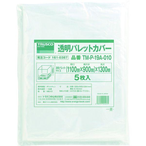 【メーカー在庫あり】 TMP19A010 トラスコ中山(株) TRUSCO 透明パレットカバー 1100X900X1300用 厚み0.10 5枚入 TM-P-19A-010 HD店