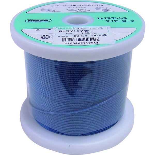 【メーカー在庫あり】 TSY15VBL (株)ニッサチェイン ニッサチェイン 青色 コーティングワイヤーロープ 1.5mm×100m TSY15V-BL HD店