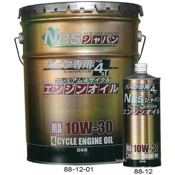 【メーカー在庫あり】 NBS バイクパーツセンター 4サイクルエンジンオイル ウルトラプレミアム 化学合成油 10W-30 20Lペール缶 881201 JP店