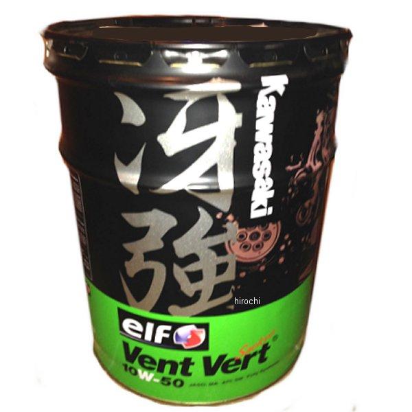 カワサキ純正 20L VENTVERT SM 10W 50 SA J0ELF-K012 JP店