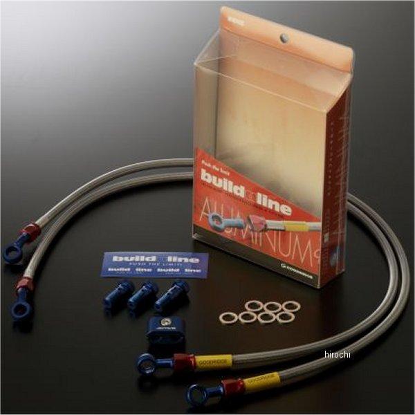 グッドリッジ ビルドアライン フロント ブレーキホースキット 00年 カタナ GSX1100 FE アルミ/クリア 20551300 JP店