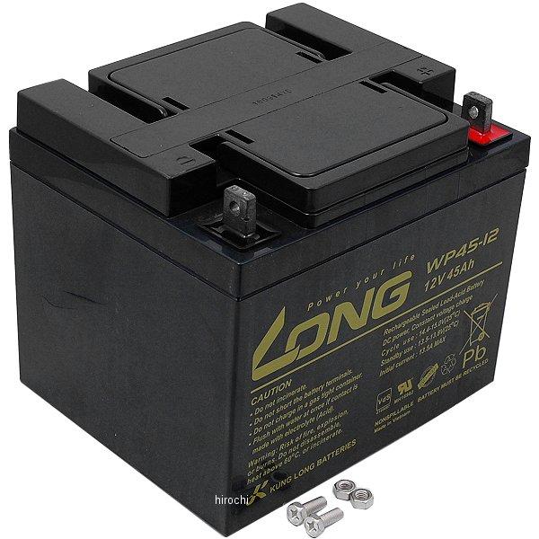 【メーカー在庫あり】 NBS バイクパーツセンター LONG MFバッテリー 12V UPS、防災 防犯システム用 2個入り WP45-12 JP店